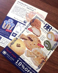 BRAE-BURN -mizusawa-様フライヤー02