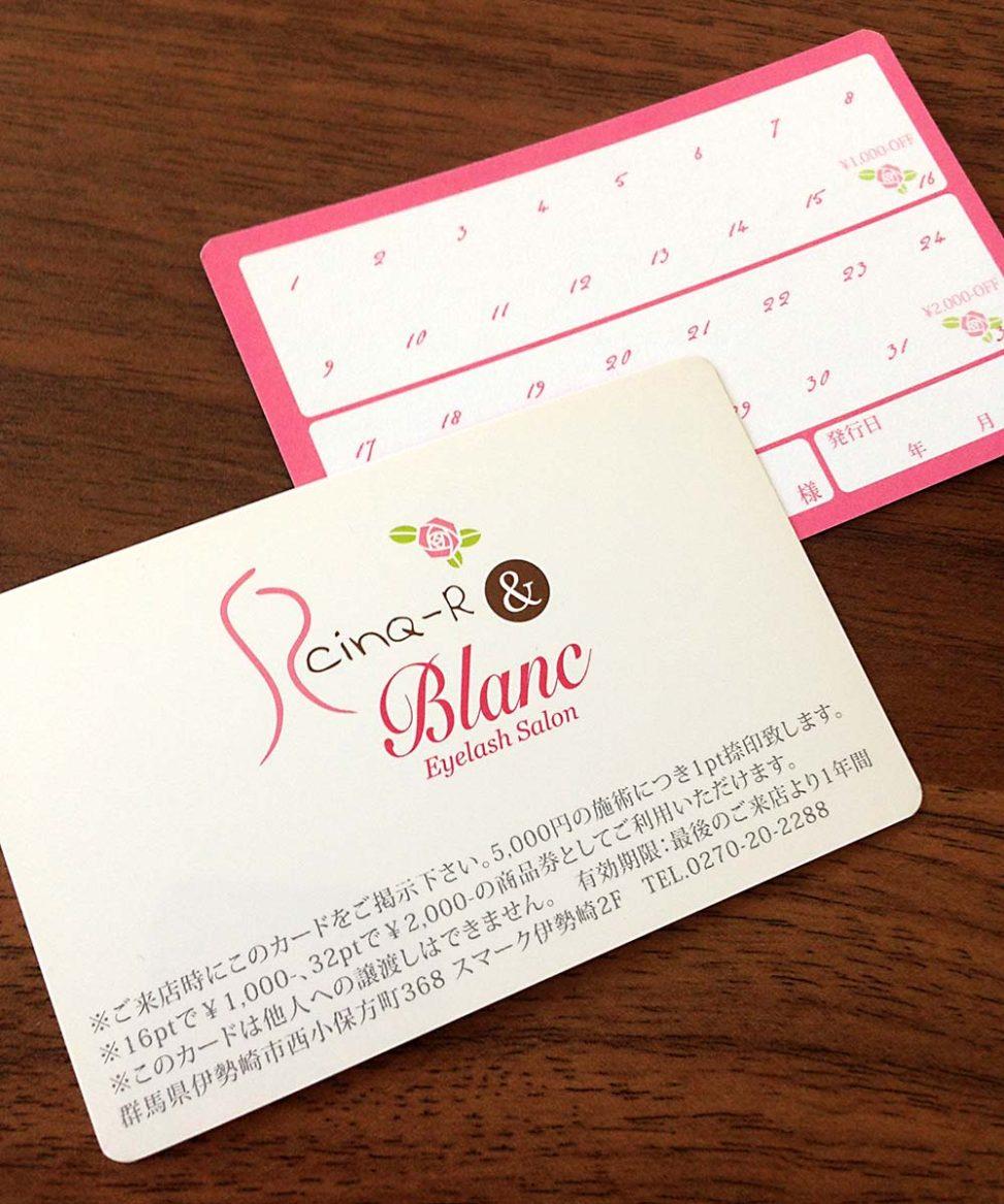 CinQ-R & Blancポイントカード