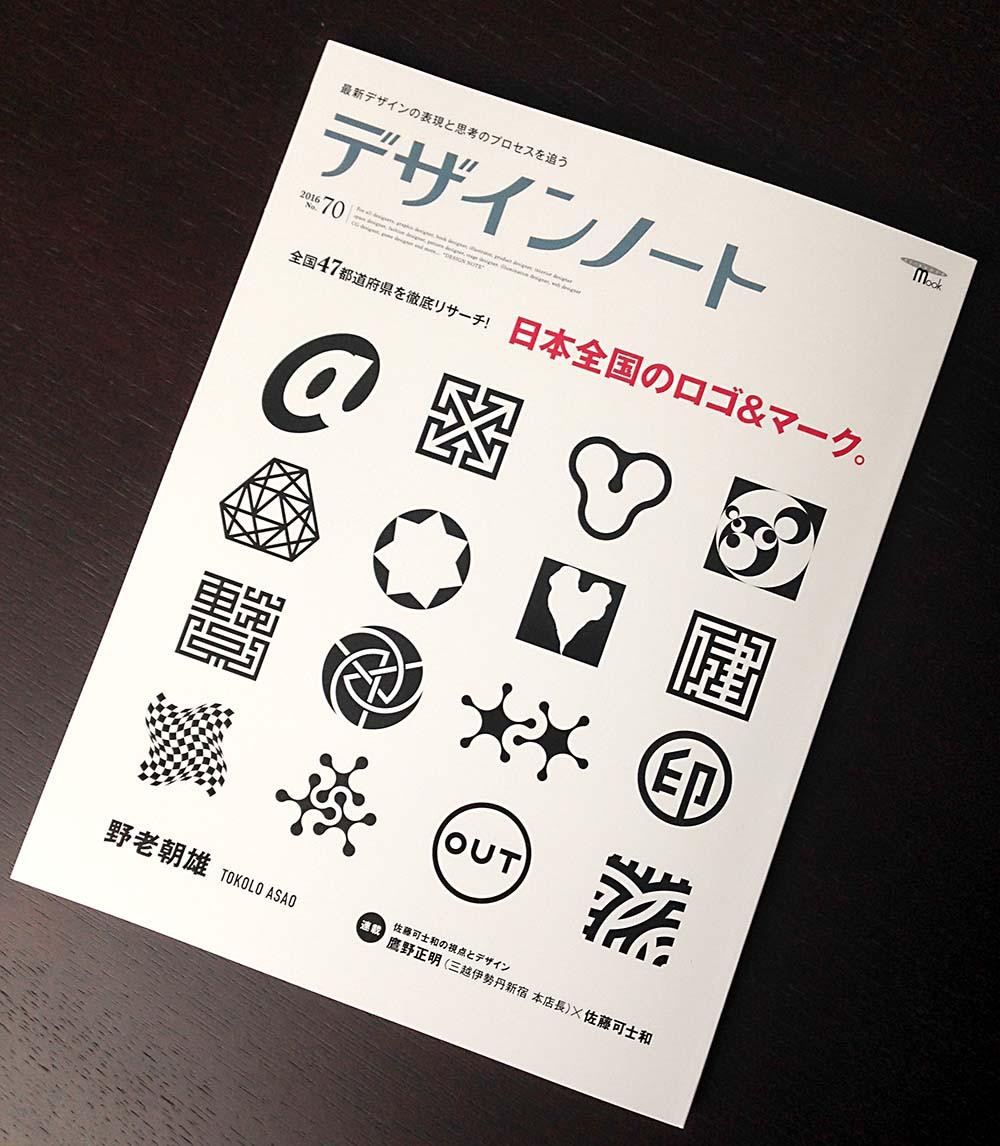 デザインノート