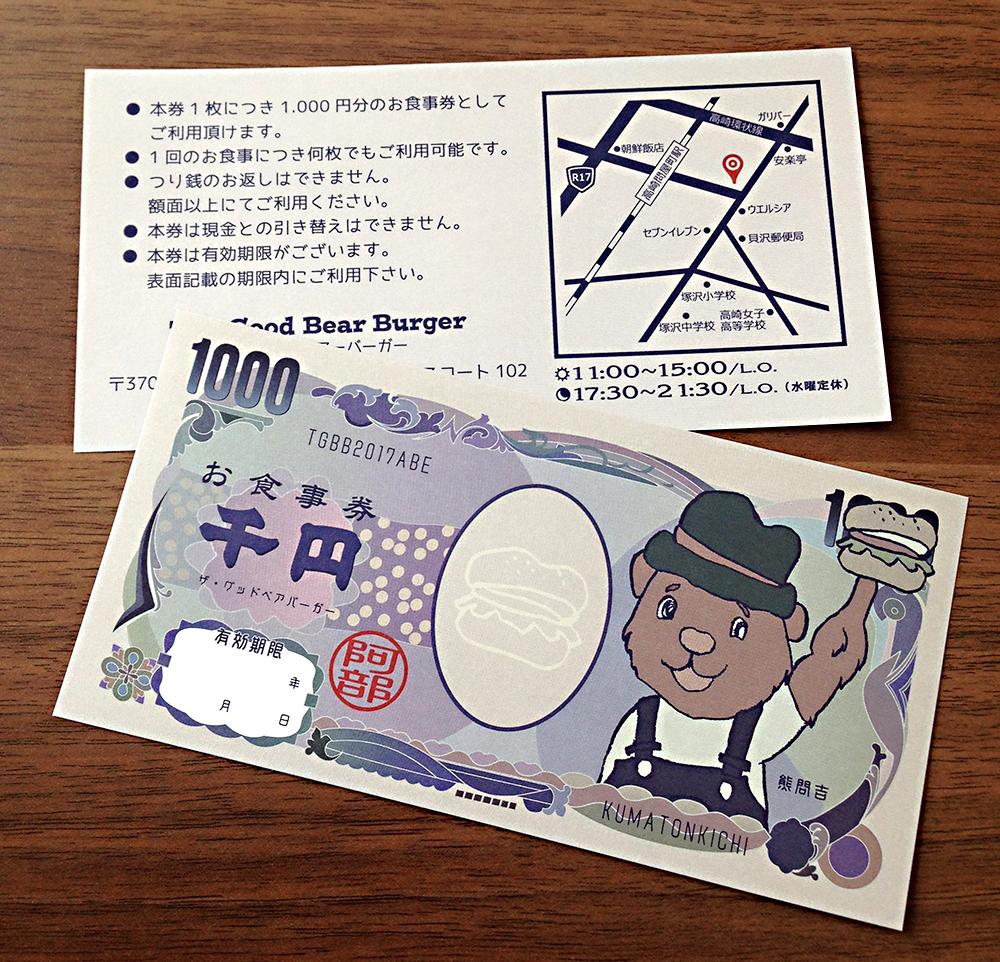 [お食事券]The Good Bear Burger 様