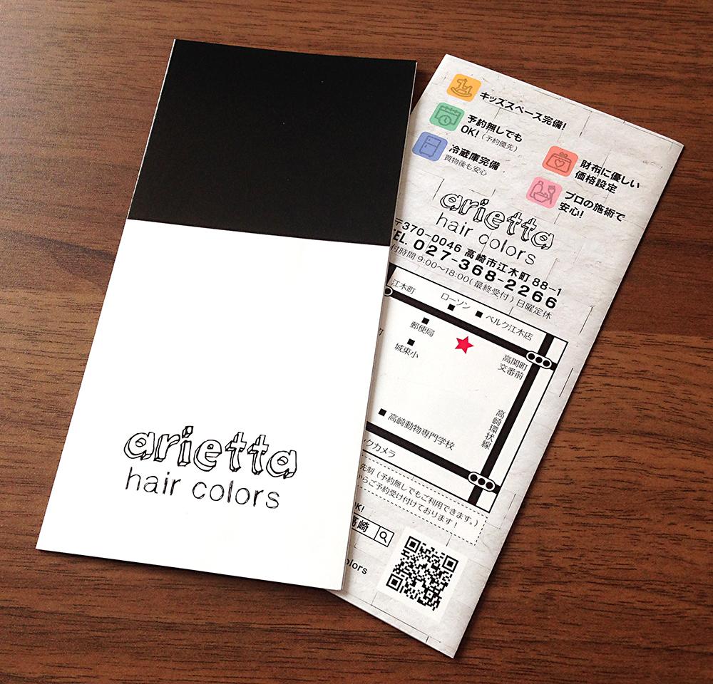 三つ折りパンフレット arietta haircolors様