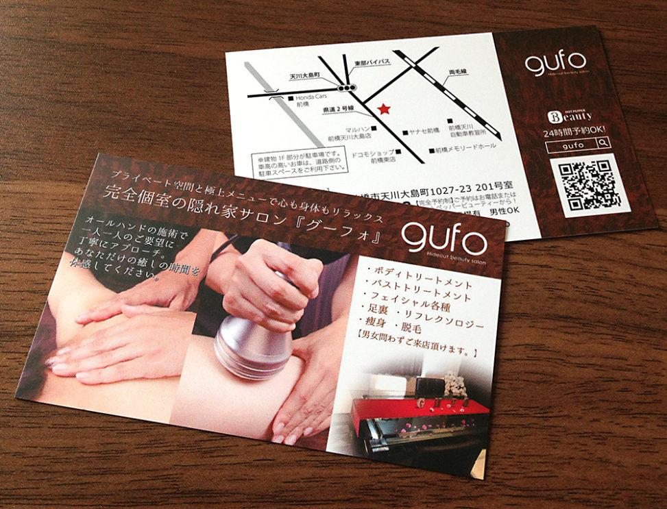 ショップカードデザイン gufo様
