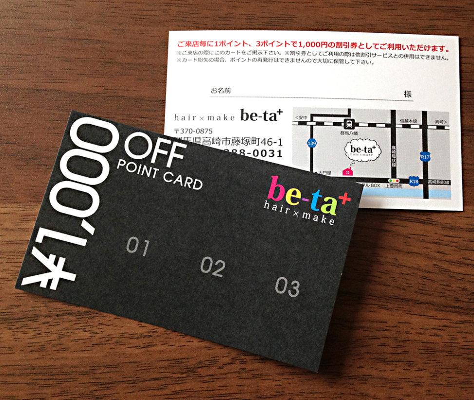 ポイントカード be-ta+様