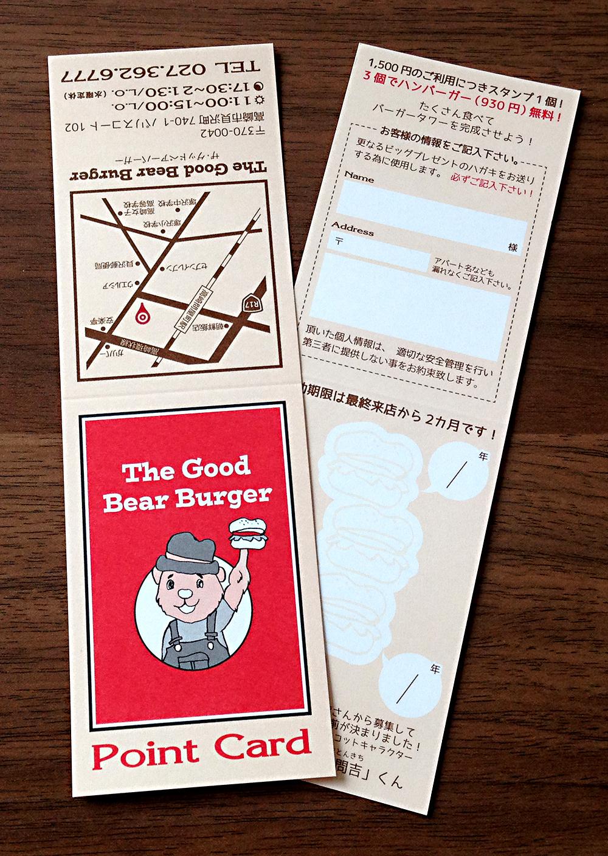 [二つ折りポイントカード]The Good Bear Burger 様