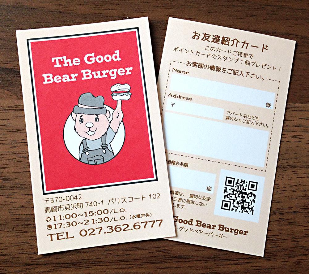 [お友達紹介カード]The Good Bear Burger 様