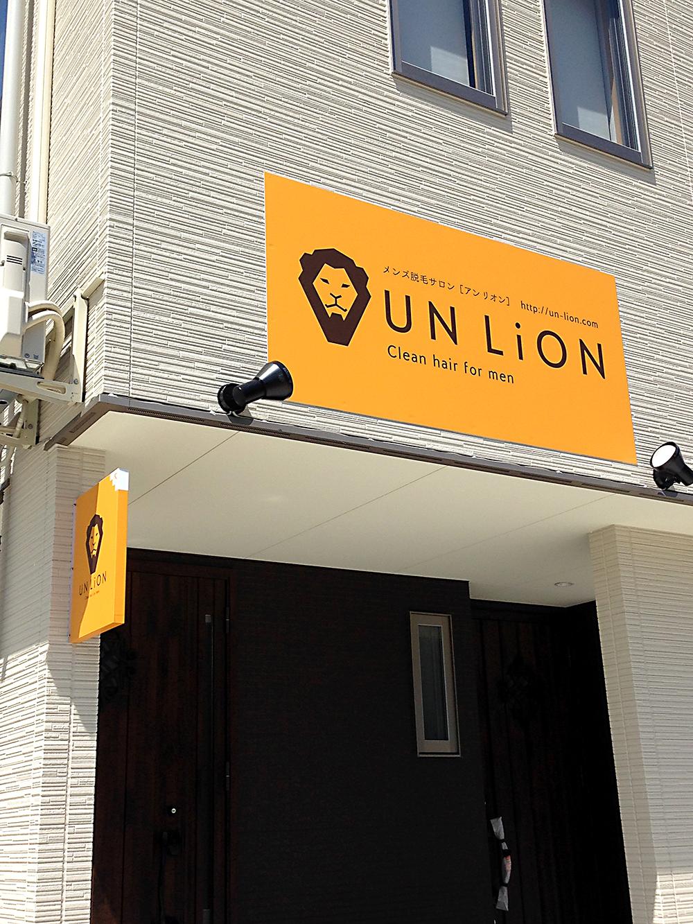 [看板]メンズ脱毛サロン UN LiON様