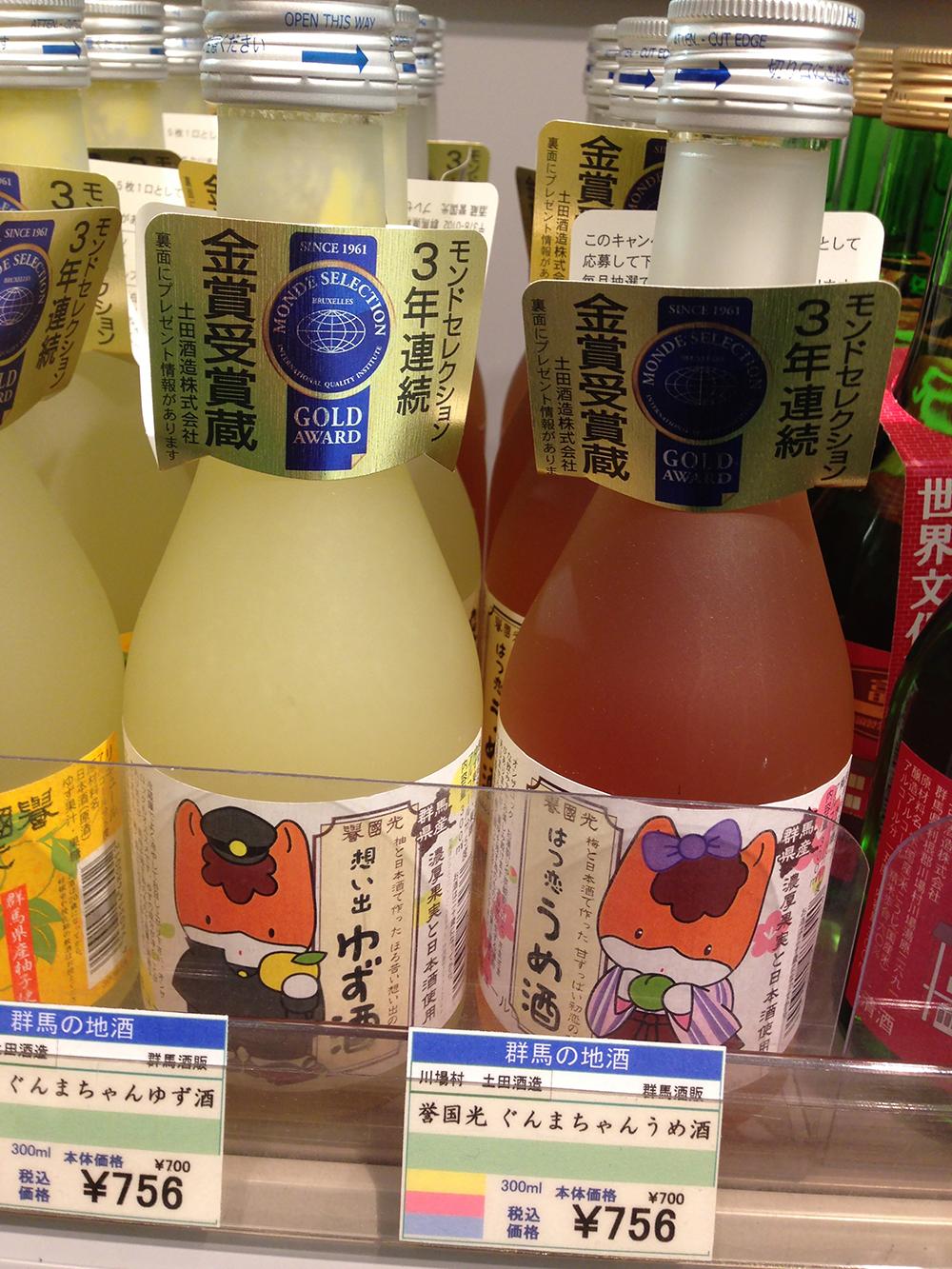 ぐんまちゃんラベル群馬県産果実酒シリーズ