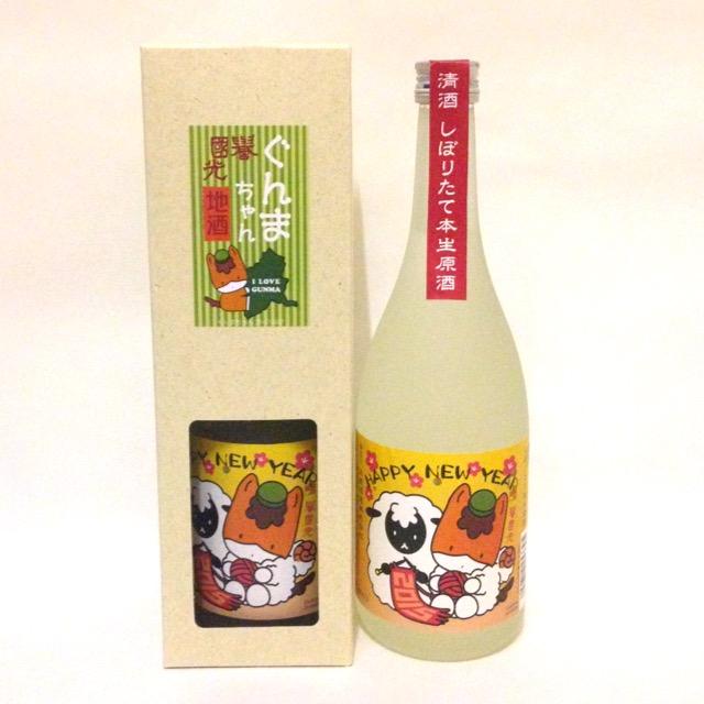 ぐんまちゃんひつじ年 日本酒