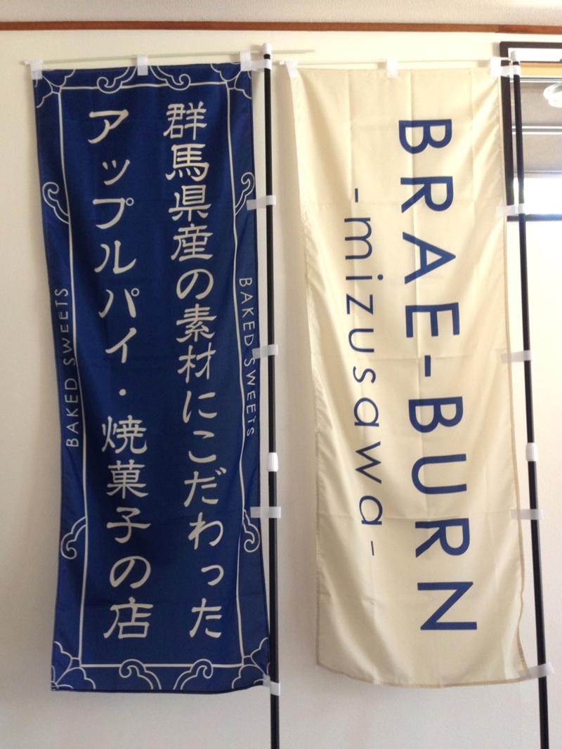 [のぼり旗]BRAE-BURN -mizusawa-