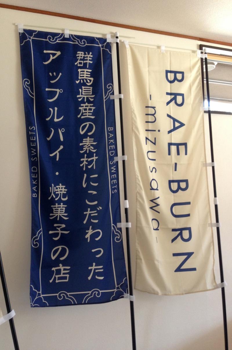 [のぼり旗]BRAE-BURN -mizusawa- 様