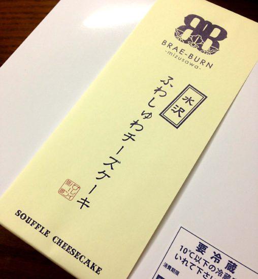 [パッケージデザイン]BRAE-BURN -mizusawa-様