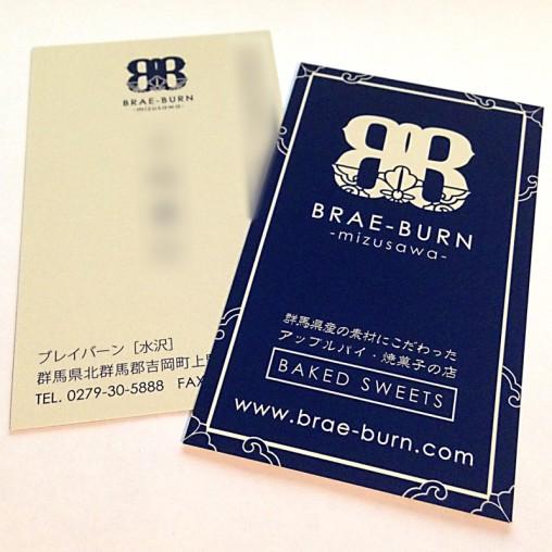 BRAE-BURN -mizusawa- 店頭幕