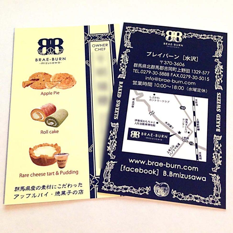 BRAE-BURN様 名刺01