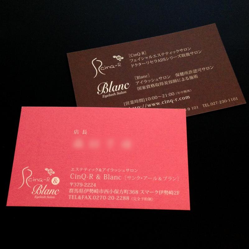 [名刺]CinQ-R & Blanc 様 スタッフ名刺