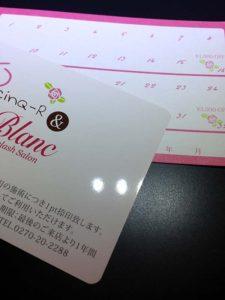 CinQ-R & Blancポイントカード02