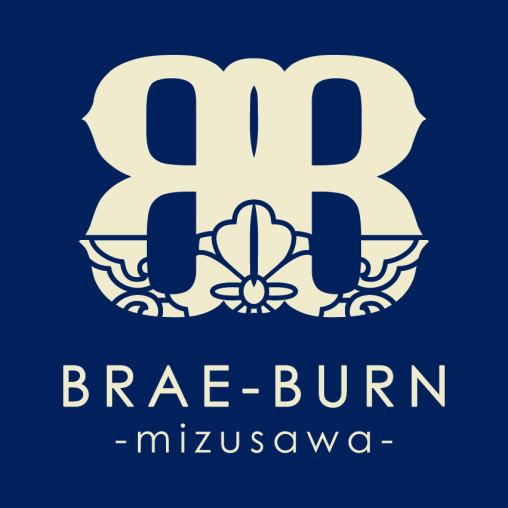 BRAE-BURN水沢