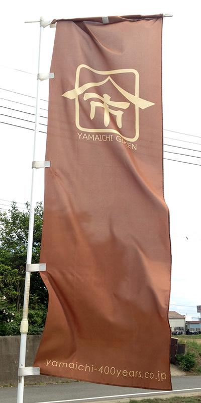 more_yamaichi_06