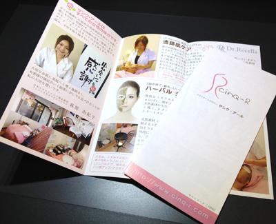pamphlet_cinq_r_01
