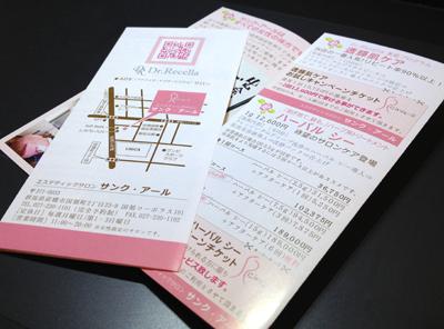 pamphlet_cinq_r_02