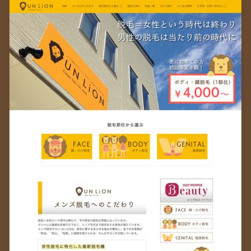 UN LiON様 ホームページデザイン